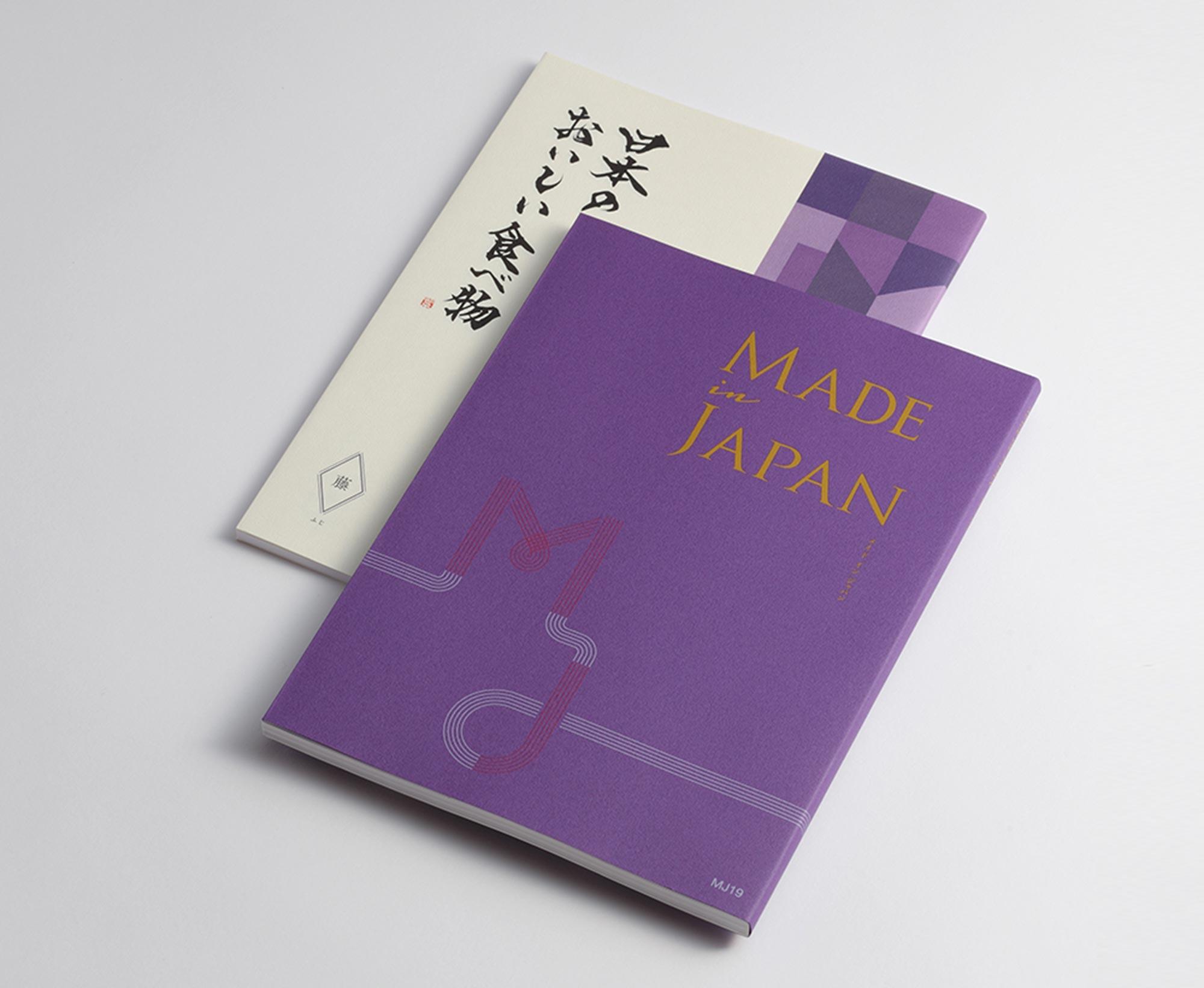 カタログギフト/メイドインジャパン19+日本のおいしい食べ物/藤 2冊セット 1