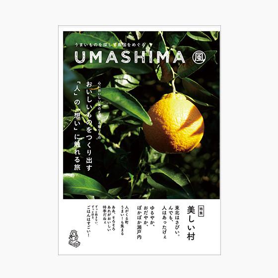 カタログギフト/ウマシマ/風 14