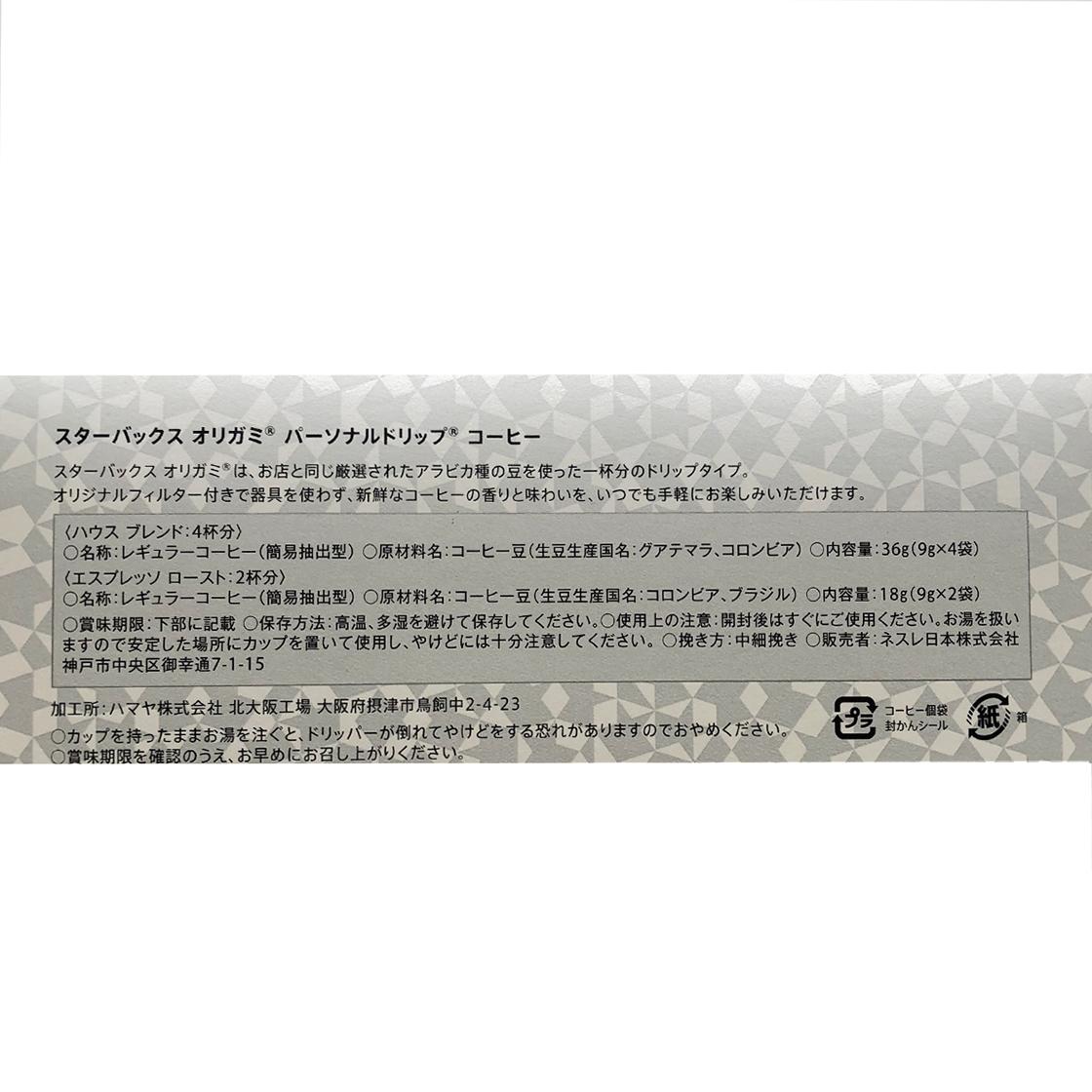 マグカップ 2個セット[コスタノバ]+引き菓子+プラス1品 27