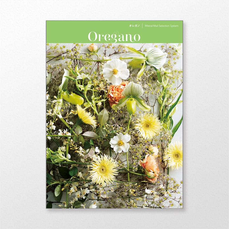 結婚内祝い カタログギフト/ミストラル/オレガノ 19