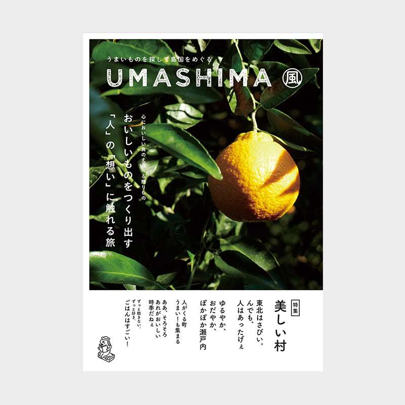 カタログギフト/ウマシマ 全4種類 2