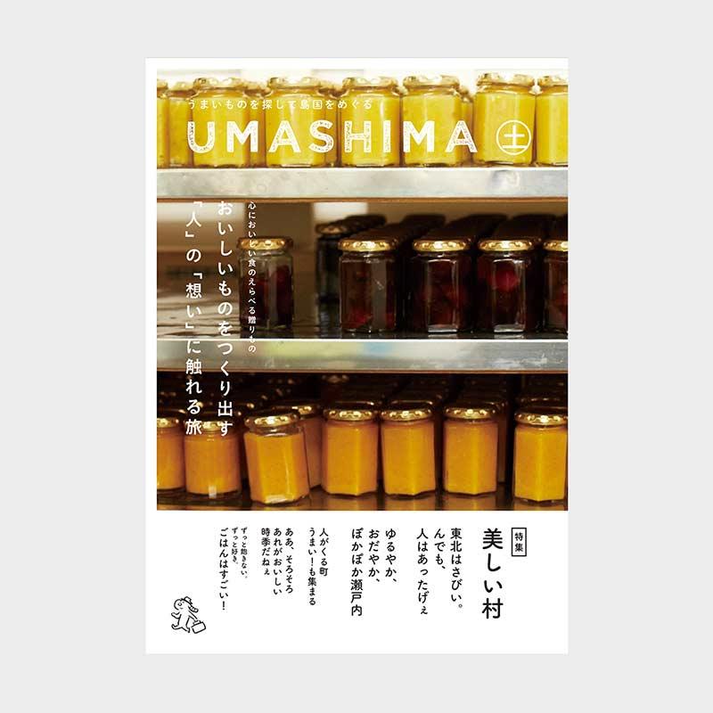 カタログギフト/ウマシマ 全4種類 3