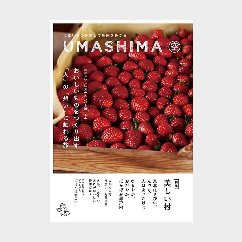 カタログギフト/ウマシマ 全4種類 4