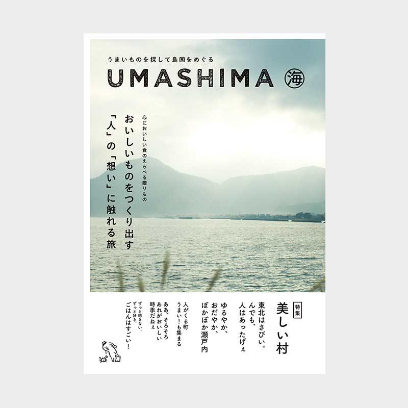 カタログギフト/ウマシマ 全4種類 5