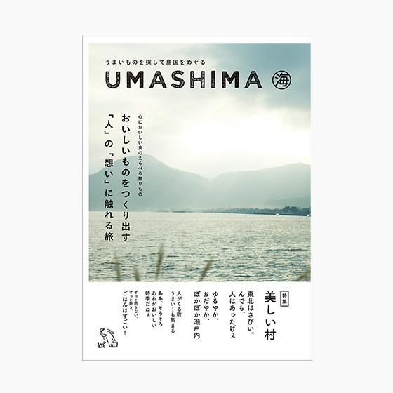 結婚内祝い カタログギフト/ウマシマ/海 15