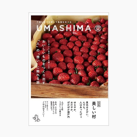 結婚内祝い カタログギフト/ウマシマ/空 13