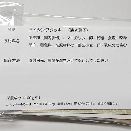 アイシングクッキー/ハッピーニコマーク[ヒャッカ] 9