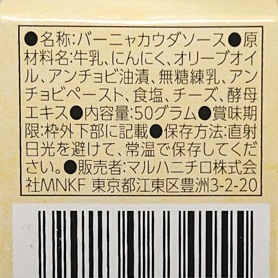 瓶ソースギフト[ラカンティーヌ] 13