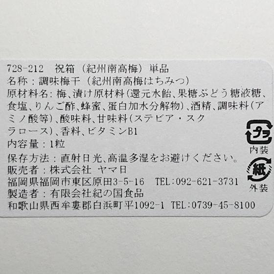 祝箱ウェルカム/紀州南高梅 10