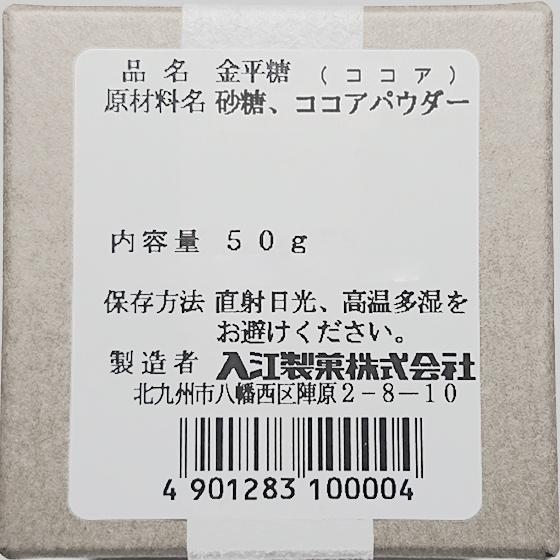 いろは屋の金平糖/12色 29