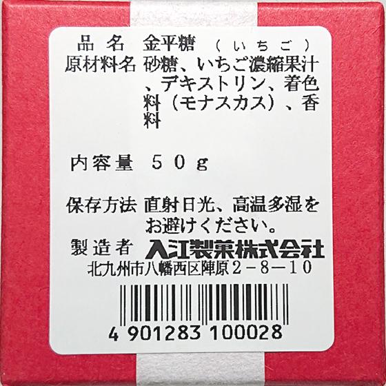 いろは屋の金平糖/12色 30