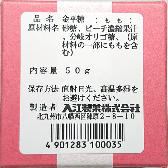 いろは屋の金平糖/12色 31