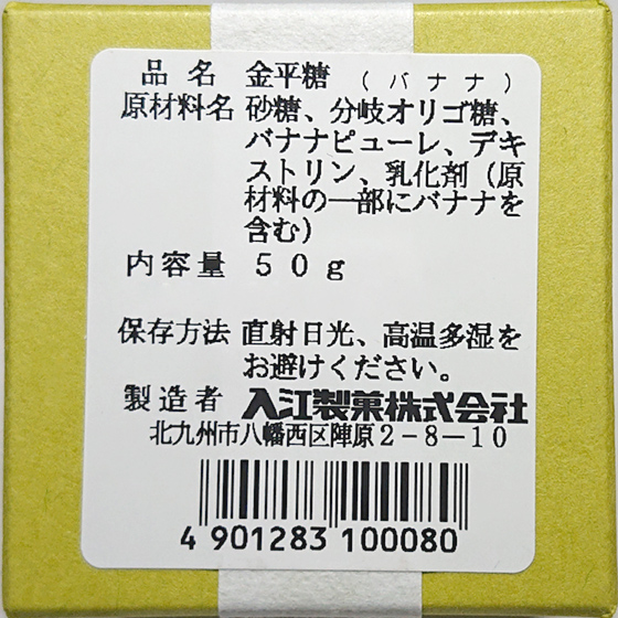 いろは屋の金平糖/12色 37