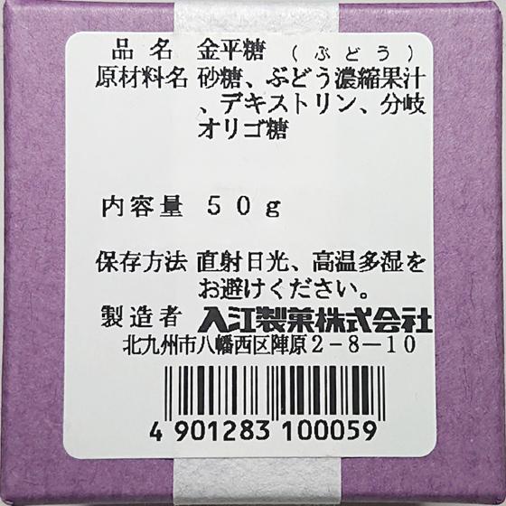 いろは屋の金平糖/12色 34