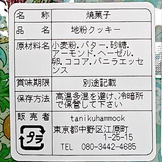 お花のクッキー[タニクハンモック] 16