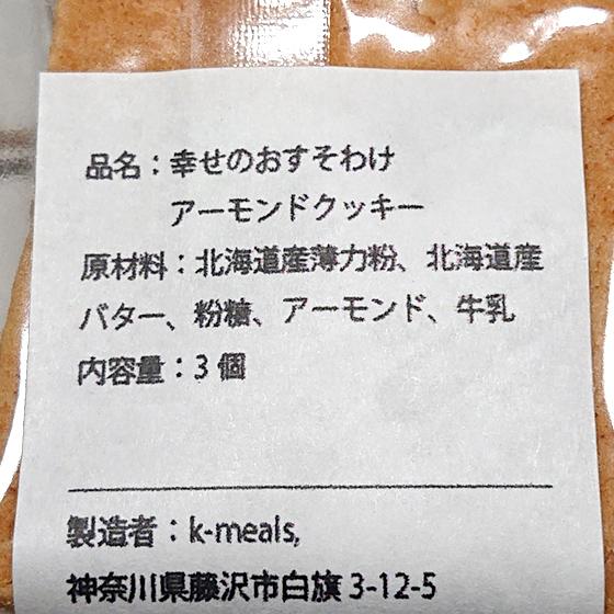 sweet クッキー[ケーミールズ] 11