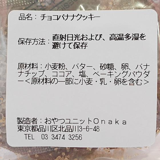MERCI cookie/チョコ&バナナ[オナカ] 13