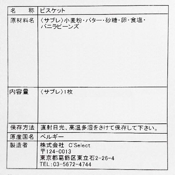 サブレ[メゾン・ダンドワ] 11