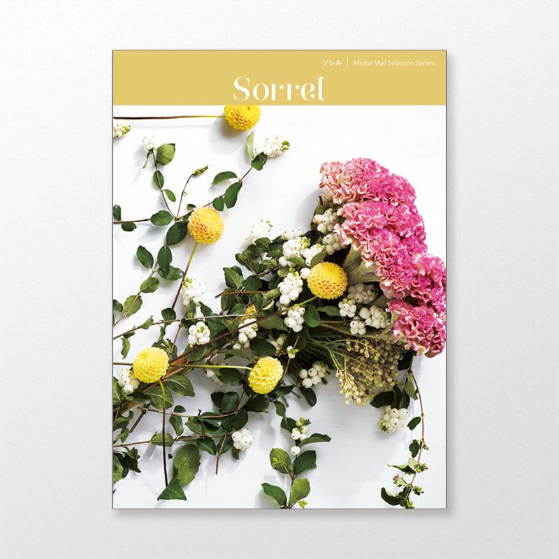 結婚内祝い カタログギフト/ミストラル/ソレル 16