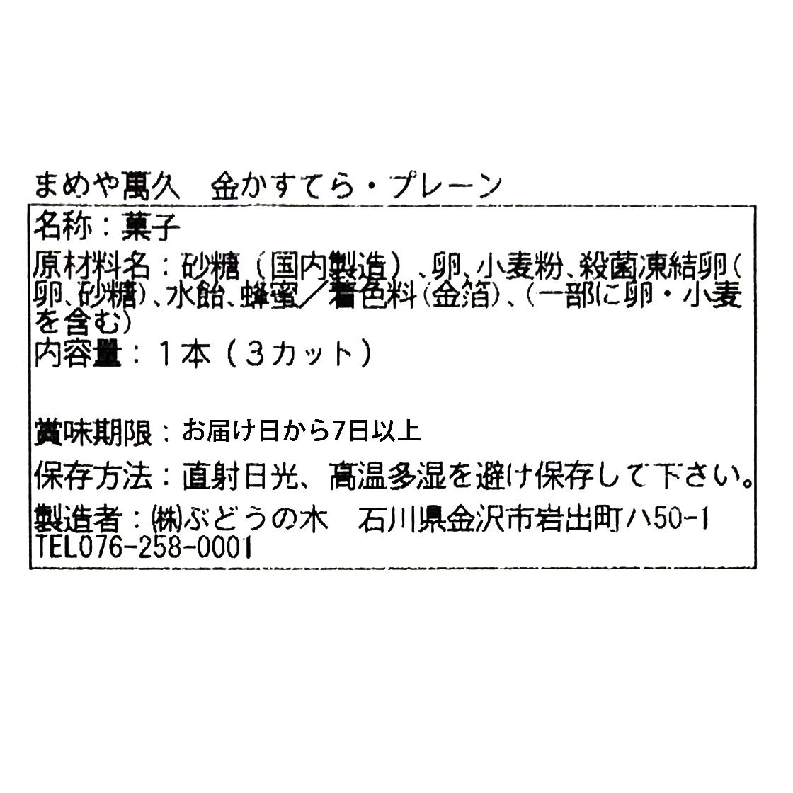 金かすてら/2種類[まめや金澤萬久] 18
