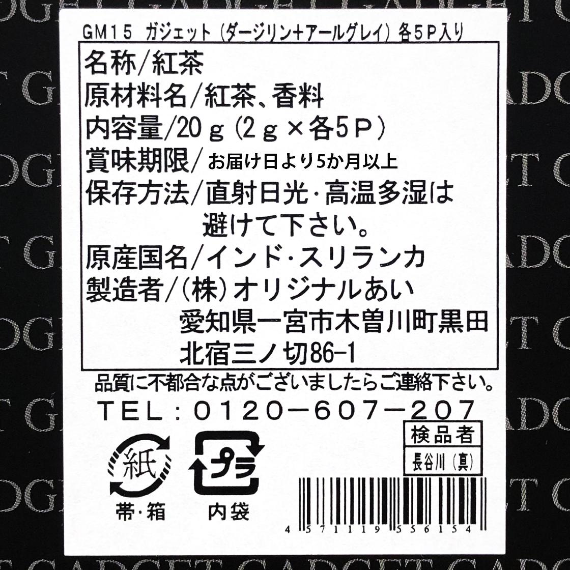 ガジェット/ティーバッグセット 12