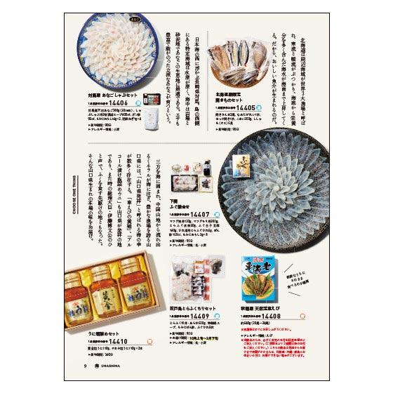 カタログギフト/ウマシマ/海 5