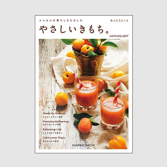 カタログギフト/やさしいきもち/ゆったり+チーズケーキ+紅茶 12