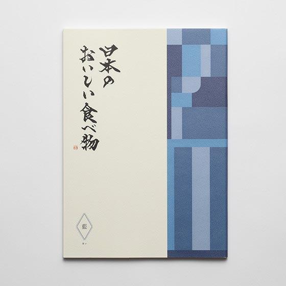引き出物 カタログギフト/日本のおいしい食べ物/藍 16