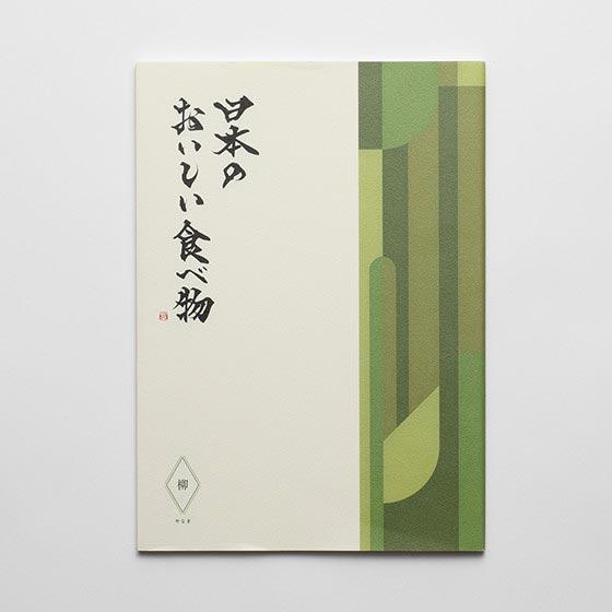引き出物 カタログギフト/日本のおいしい食べ物/柳 9