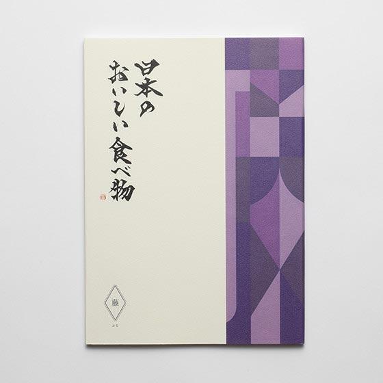 カタログギフト/メイドインジャパン19+日本のおいしい食べ物/藤 2冊セット 7