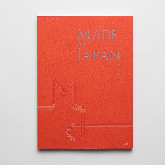 カタログギフト/メイドインジャパン/MJ16 8