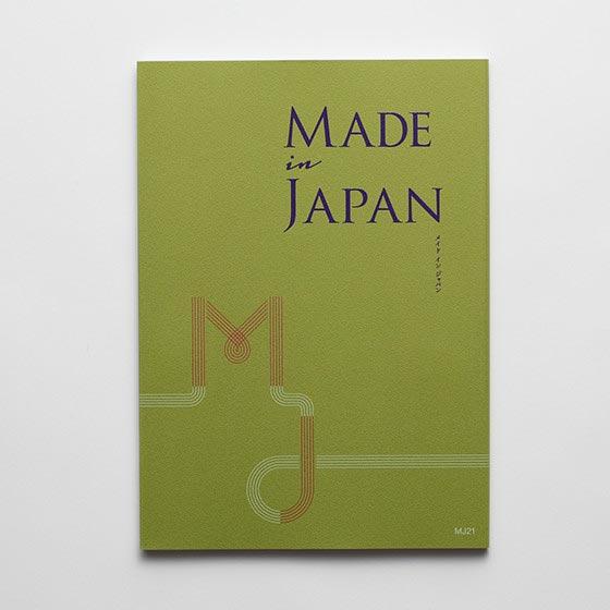 引き出物 カタログギフト/メイドインジャパン/MJ21 13