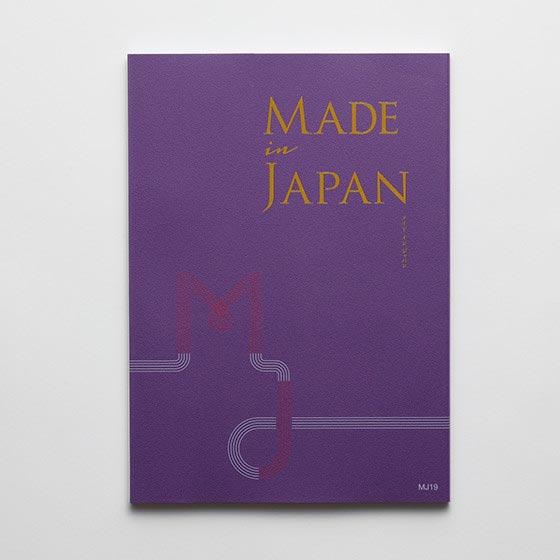 カタログギフト/メイドインジャパン19+日本のおいしい食べ物/藤 2冊セット 6