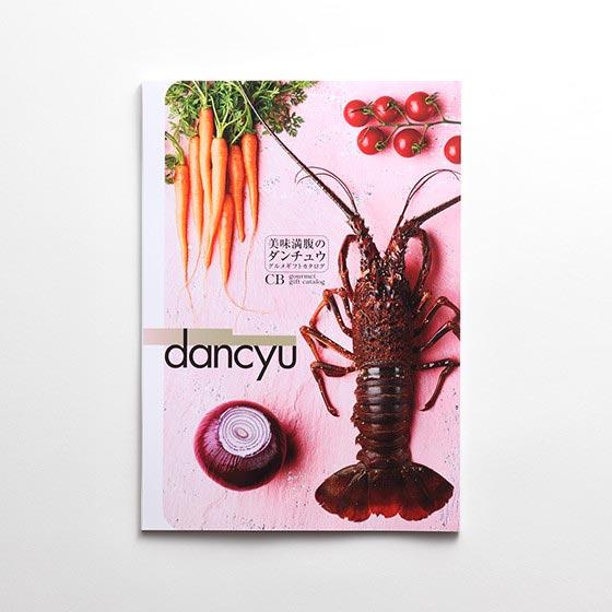 引き出物 カタログギフト/ダンチュウ/CD 選べる2品 7