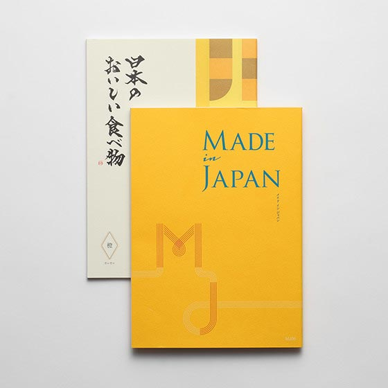 カタログギフト カタログギフト/メイドインジャパン6+日本のおいしい食べ物/橙 2冊セット 9