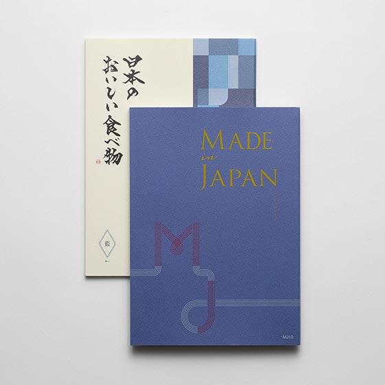 カタログギフト カタログギフト/メイドインジャパン10+日本のおいしい食べ物/藍 2冊セット 11