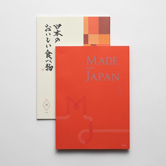 カタログギフト/メイドインジャパン19+日本のおいしい食べ物/藤 2冊セット 4