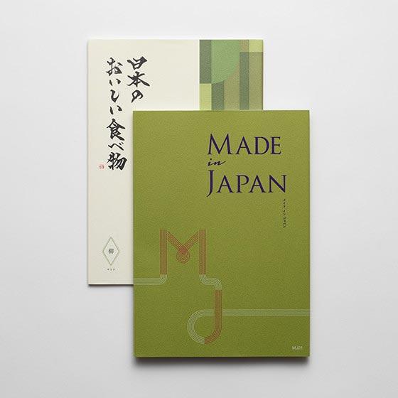 引き出物 カタログギフト/メイドインジャパン21+日本のおいしい食べ物/柳 2冊セット 11