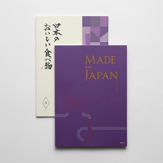 引き出物 カタログギフト/メイドインジャパン19+日本のおいしい食べ物/藤 2冊セット 17