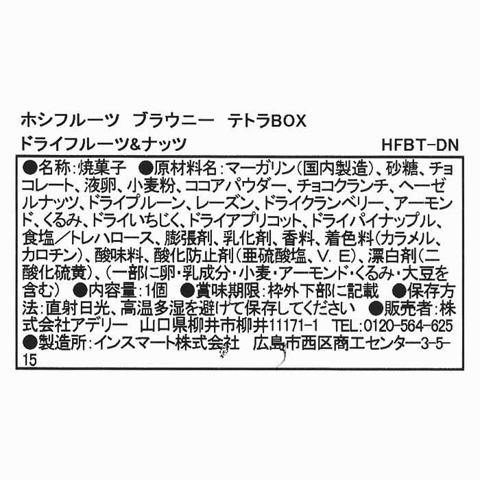 ブラウニーテトラBOX/ドライフルーツ&ナッツ 10