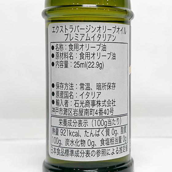 コラヴィータ/エクストラバージンオイル 8