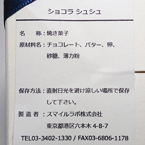 ショコラシュシュ/プチ[スマイルラボ] 15