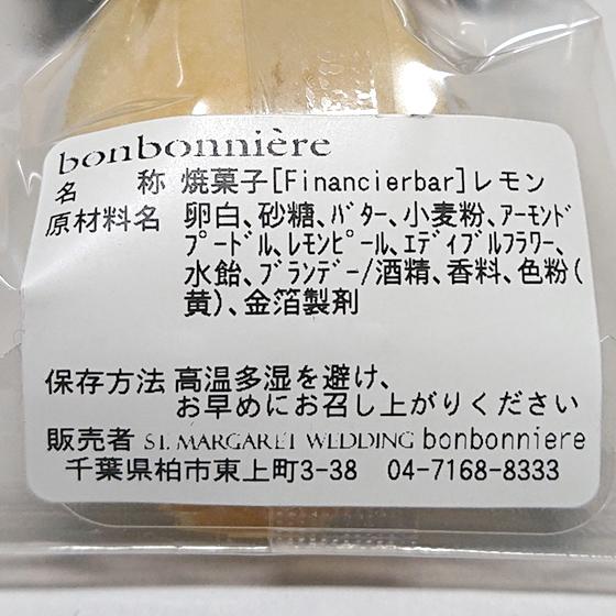 フィナンシェバー/レモン/紅茶 2種類[ボンボニエールメゾン] 12