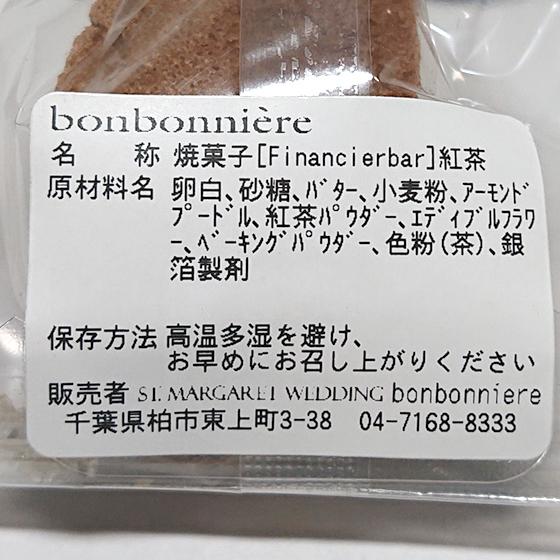 フィナンシェバー/レモン/紅茶 2種類[ボンボニエールメゾン] 13