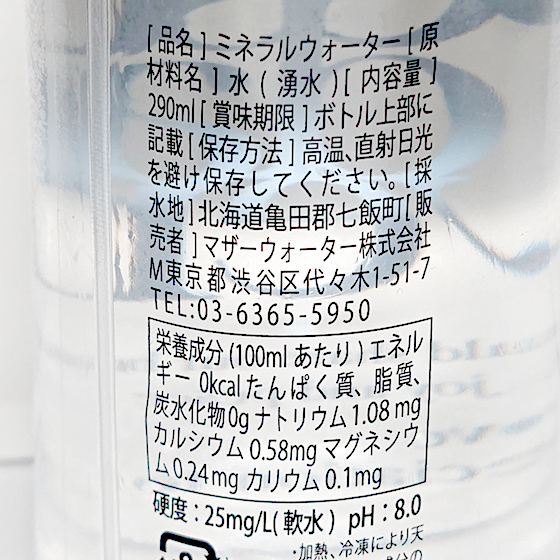 style petit/ウォーター 30本セット[ヒャッカ] 13