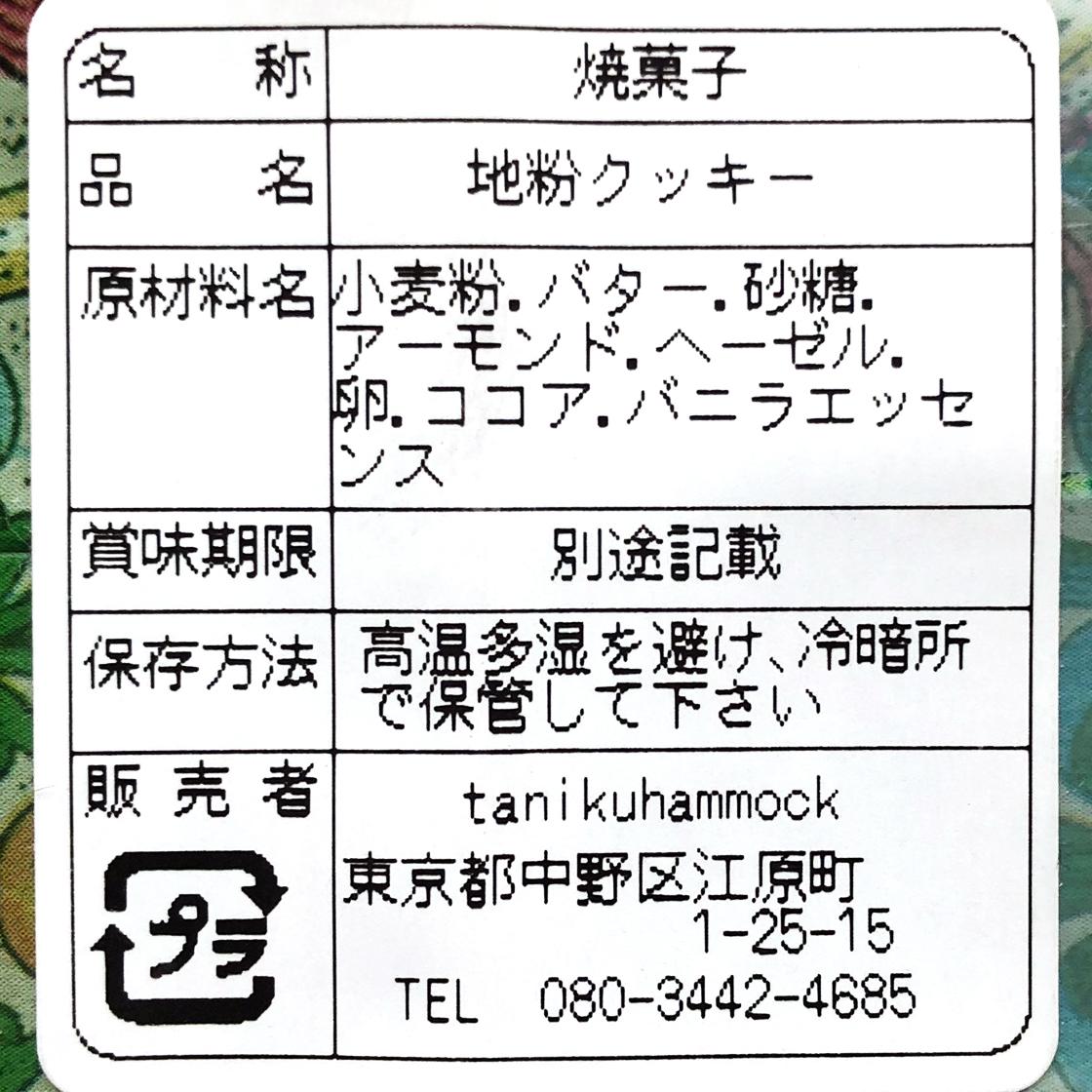 お花のクッキー 8個&スワッグ/ピンク セット[タニクハンモック] 13