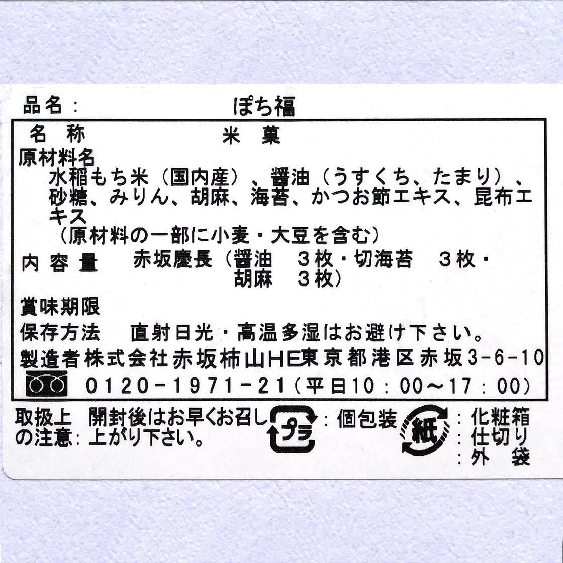 ぽち福[赤坂柿山] 20