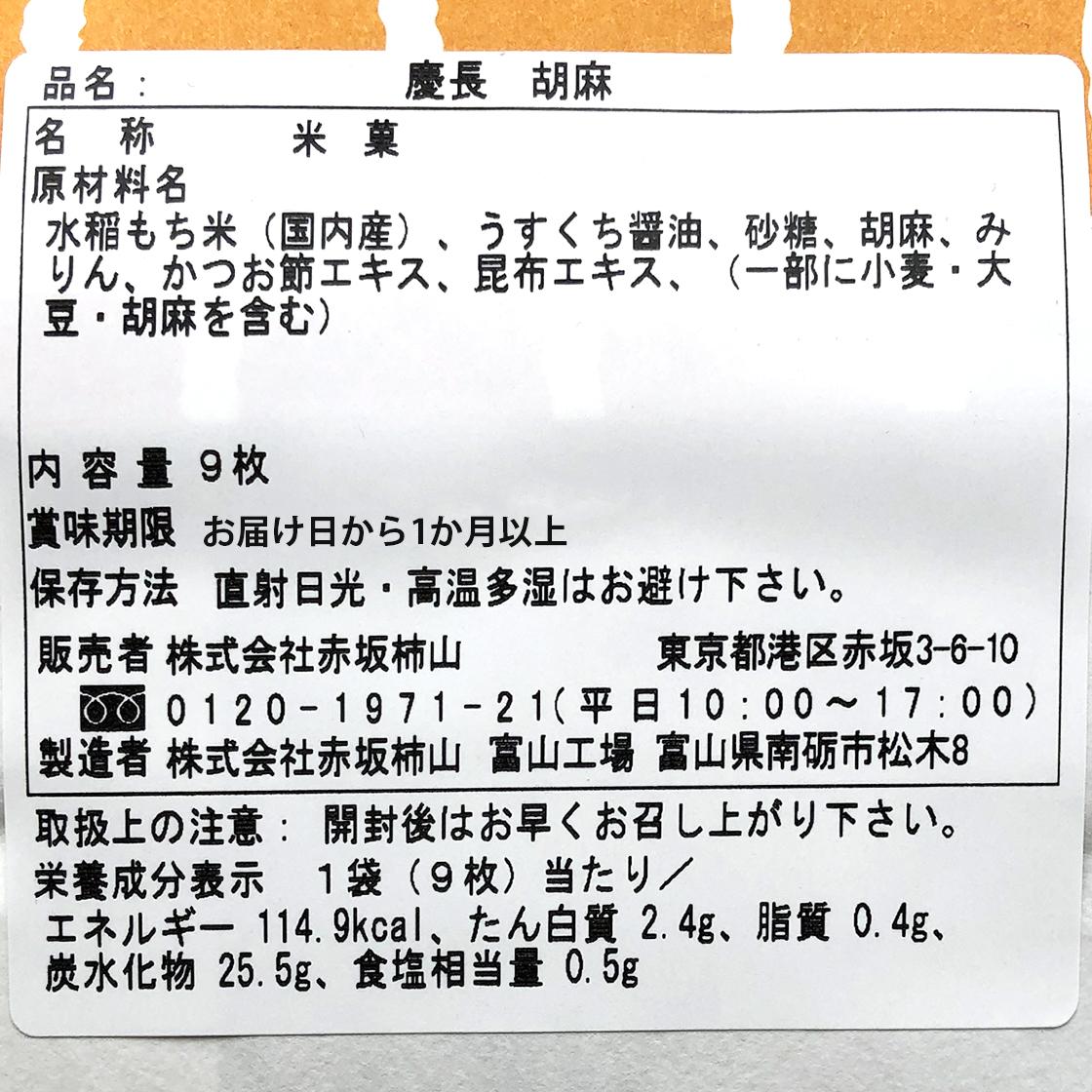 立ち袋/3種類[赤坂柿山] 24