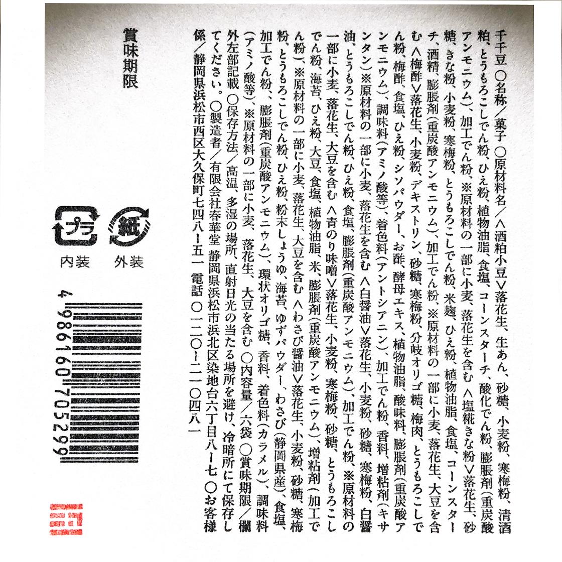 五穀豆菓子/千千豆 6種類入り[五穀屋] 15