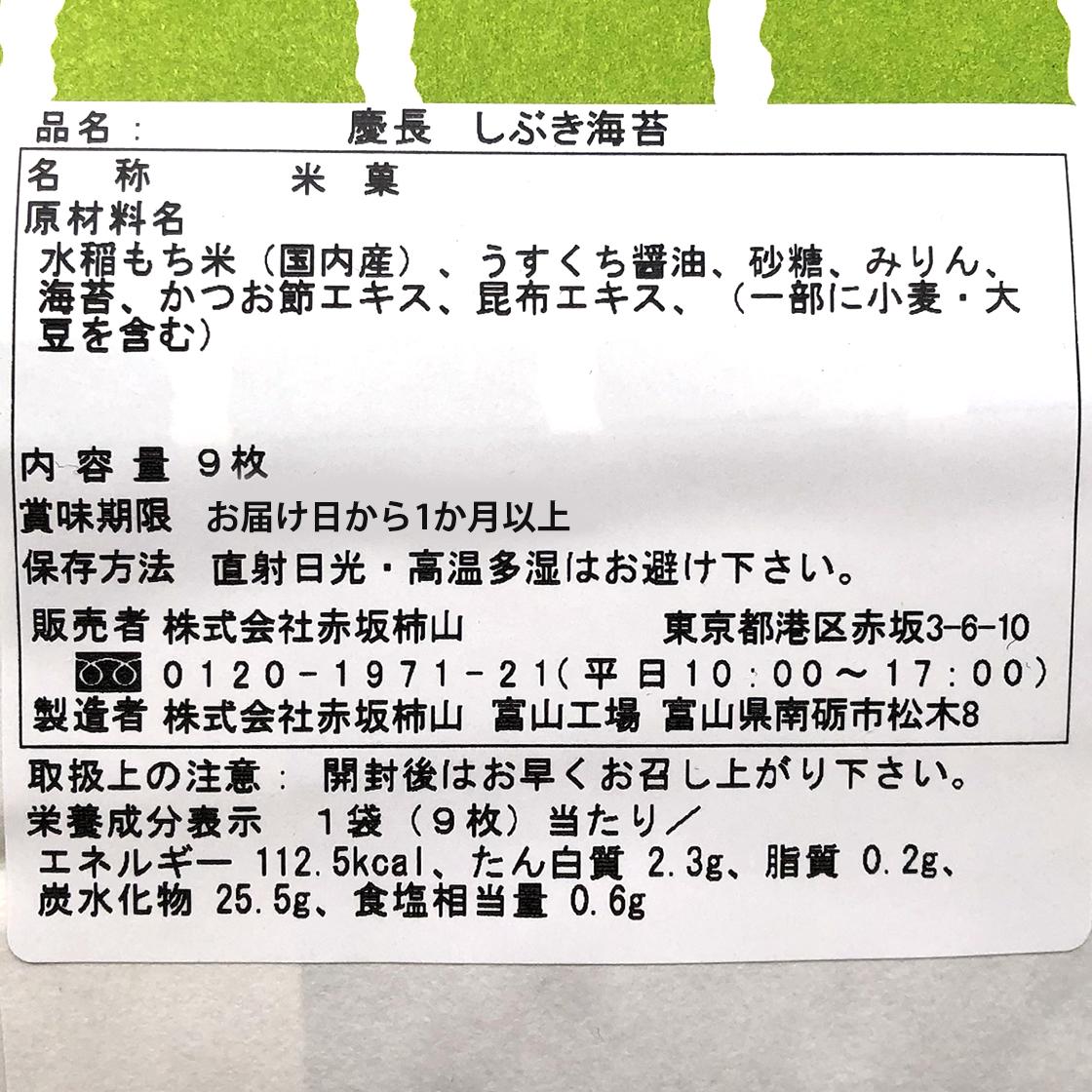 立ち袋/3種類[赤坂柿山] 23
